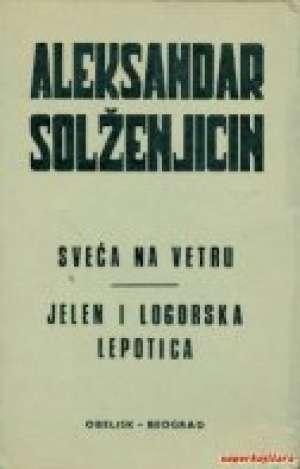 Sveća na vetru / Jelen i logorska lepotica Solženjicin Aleksandar meki uvez