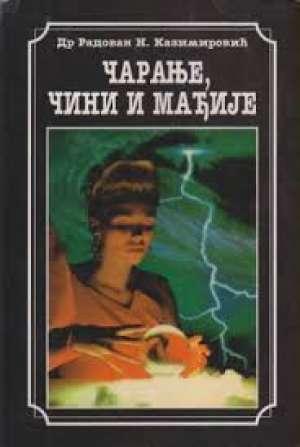 Radovan N. Kazimirović - čaranje, čini i magije