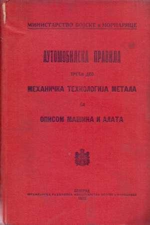 Automobilska pravila (treći deo) mehanička tehnologija metala sa opisom mašina i alata - ćirilica S.a. tvrdi uvez