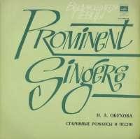 Gramofonska ploča Nadezhda Andreyevna Obukhova Prominent Singers 33 020557-58, stanje ploče je 10/10