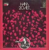 Нам 20 Лет (We Are 20 Years) - Gems / Soviet Song Ensemble... - 33С60-1195