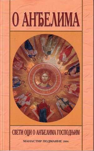 Jeromonah Benedikt Jovanović / Urdnik - O anđelima - sveti oci o anđelima gospodnjim (na ćirilici)