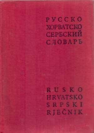 R.F. Poljanec, S.M. Madatova Poljanec - Rusko hrvatsko srpski rječnik