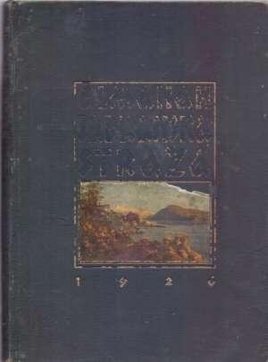 Almanah jadranska straža za 1926. godinu G.a. tvrdi uvez