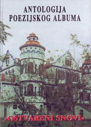Ljubica wojnowski širić uredila -antologija Poezijskog Albuma: Ostvareni Snovi tvrdi uvez