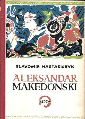 Slavomir Nastasijević - Aleksandar makedonski 1-2
