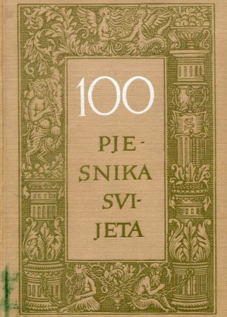-100 Pjesnika Svijeta Šoljan Antun tvrdi uvez