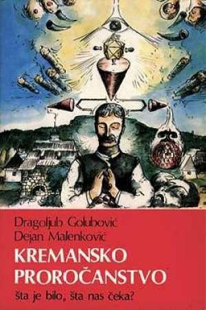 Kremansko proročanstvo - šta je bilo, šta nas čeka? Dragoljub Golubović, Dejan Malenković meki uvez