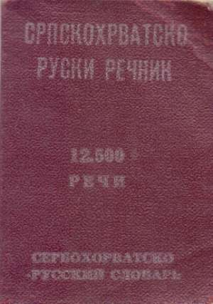 Srpskohrvatsko ruski rečnik G.a. kožni uvez