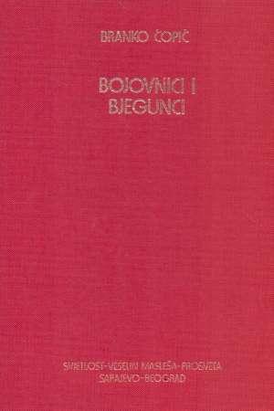 Ćopić Branko - Bojovnici i bjegunci