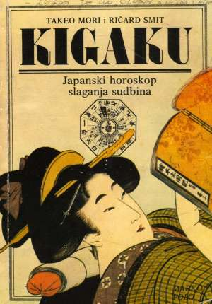 Kigaku Mori Takeo, Smith Richard meki uvez