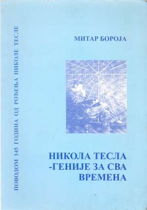 Mitar Boroja, Autor - Nikola Tesla - Genije za sva vremena