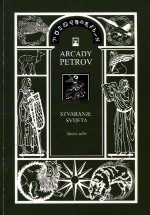 Arcady Petrov, Autor - Stvaranje svijeta - Spasi sebe