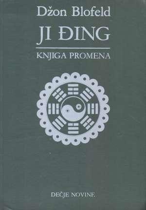John Blofeld, Autor - Ji Đing - Knjiga promena