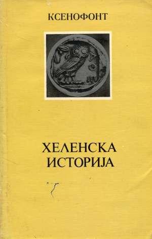 Ksenofont - Helenska istorija