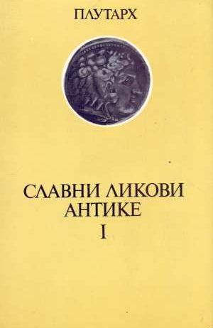 Plutarh, Autor - Slavni likovi antike I-II