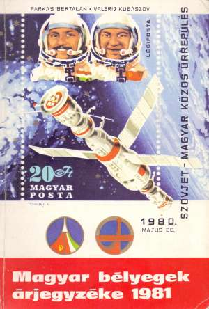 Magyar belyegek arjegyzeke 1981 G.A. meki uvez