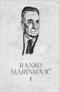 137. Ranko Marinković - Izabrana djela 1
