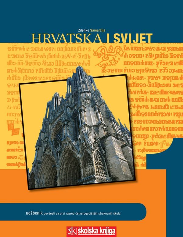 HRVATSKA I SVIJET 1 : udžbenik povijesti za 1. razred ČETVEROGODIŠNJIH strukovnih škola autora Zdenko Samaržija