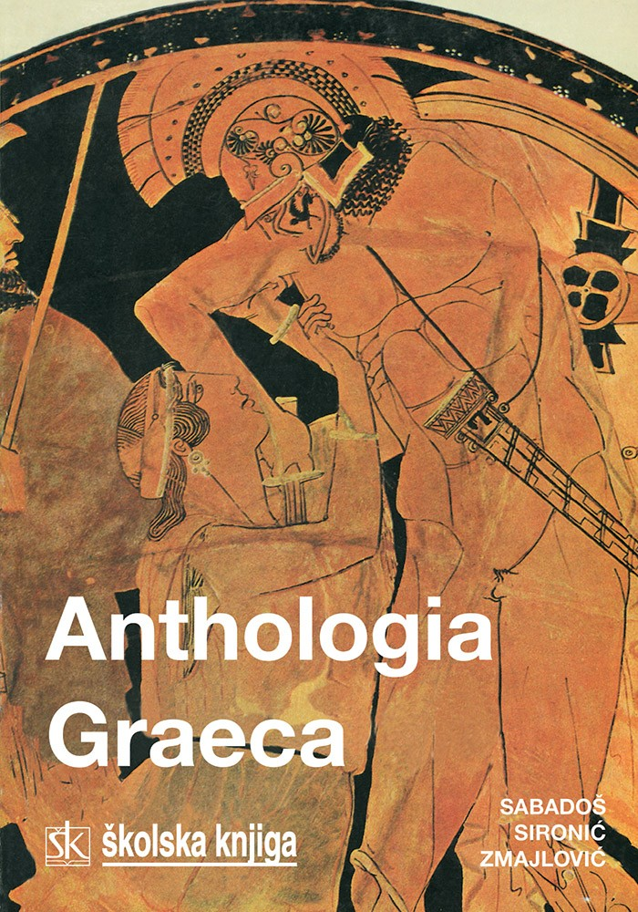 ANTHOLOGIA GRAECA; IZBOR IZ EPSKE, LIRSKE I DRAMSKE POEZIJE : udžbenik za 1.-4. razred gimnazije