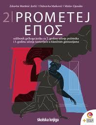 PROMETEJ EPOS 2 : udžbenik grčkog jezika s dodatnim digitalnim sadržajima za 2. godinu učenja početnika i 3. godinu učenja nastavljača u klasičnim gimnazijama autora Zdravka Martinić-Jerčić, Dubravka Matković, Mislav Gjurašin
