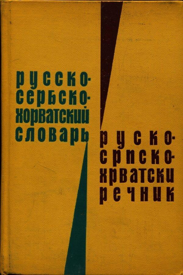 Rusko-srpskohrvatski rečnik S. Ivanovič i I. Petranovič, sastavili