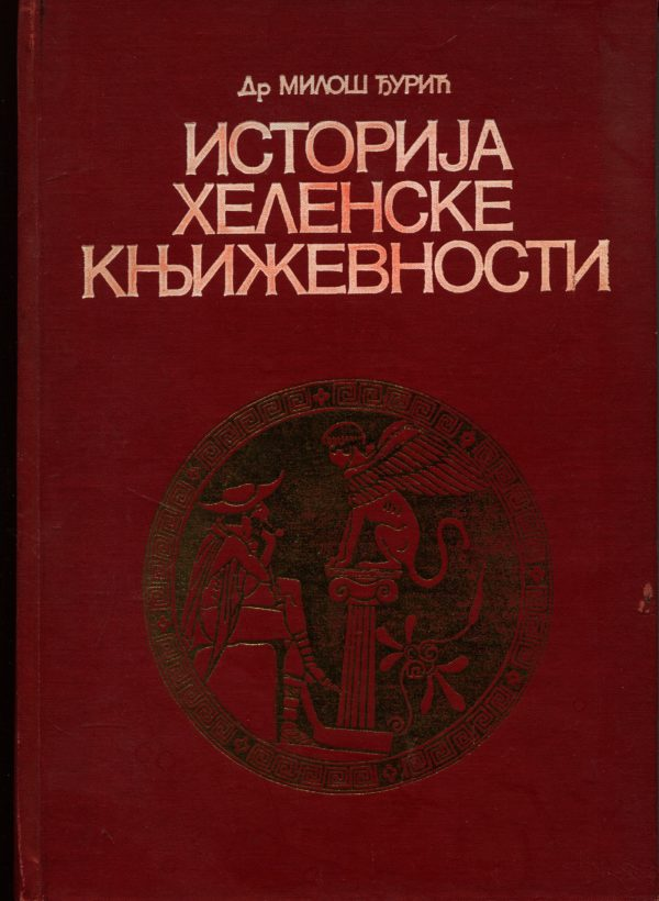 Dr. Miloš Đurić - Istorija helenske književnosti