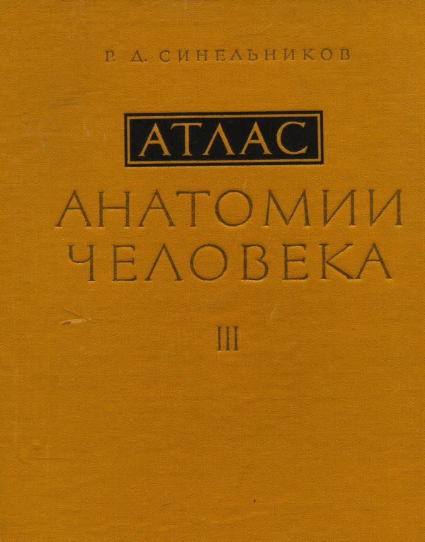 Atlas anatomii čeloveka R. D. Sinelnikov
