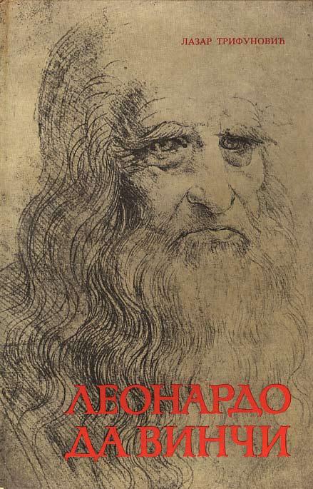 Leonardo da Vinči Lazar Trifunović