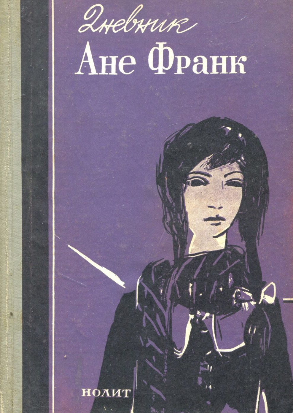 Dnevnik Ane Frank Ana Frank