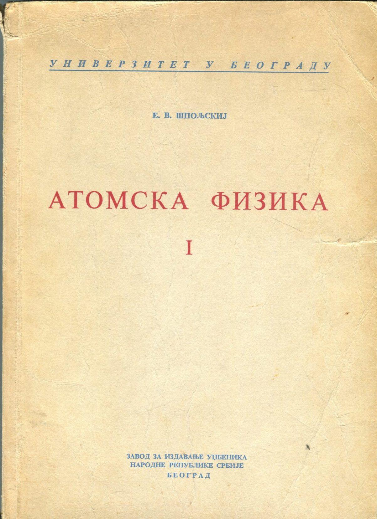 Atomska Fizika I E.V. Špoljskij
