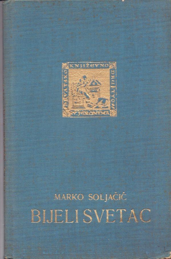 Bijeli svetac Marko Soljačić