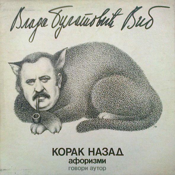 Gramofonska ploča Vlada Bulatović Vib Korak Nazad (Aforizmi) Govori Autor 2350041