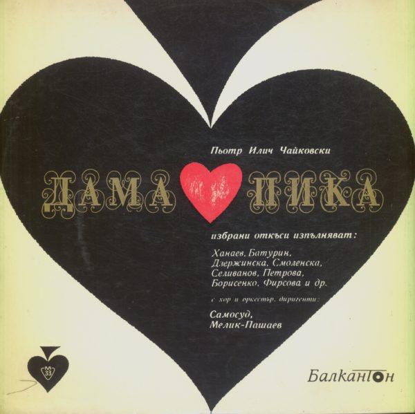 Gramofonska ploča Pikova Dama (Dama Pika) Pyotr Ilyich Tchaikovsky BOA 548