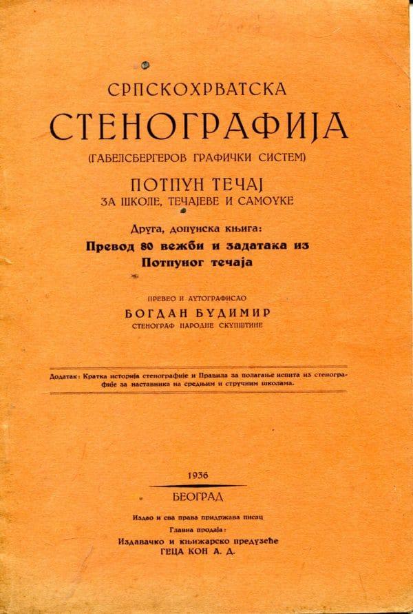 Srpskohrvatska stenografija Bogdan Budimir