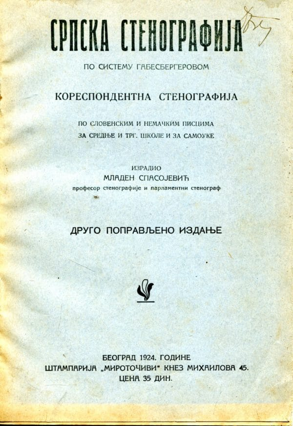 Srpska stenografija Mladen Spasojević
